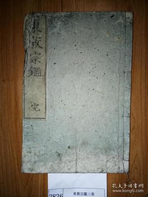 同治二年基督教东正教古籍中文木刻本《东教宗鉴》全一册。