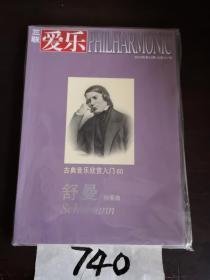 三联爱乐:古典音乐欣赏入门60 舒曼协奏曲