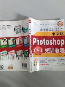 中文版Photoshop CS4短训教程