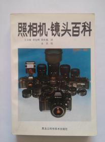 《照相机•镜头百科》