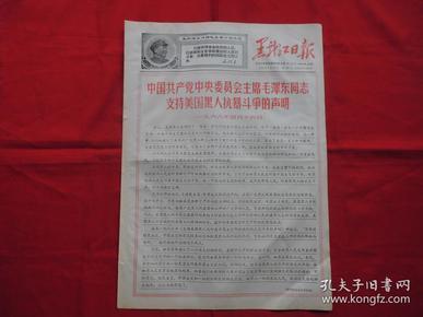 黑龙江日报===原版老报纸===1968年4月17日===6版全。中国共产党中央委员会主席毛泽东同志支持美国黑人抗暴斗争的声明。一版传真照片