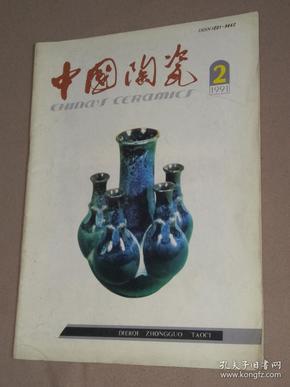 中国陶瓷 1991年第2期