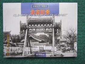 北京旧景 珍藏北京 明信片
