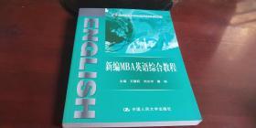 系編MBA 英語綜合教程