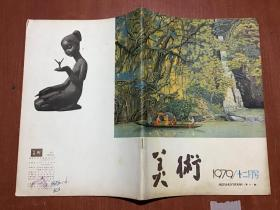 美术 1979年第12期