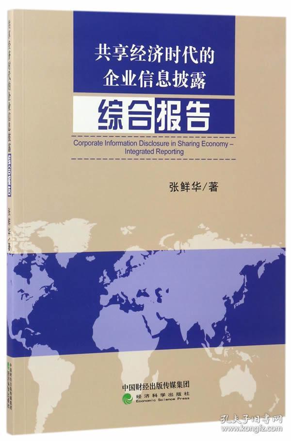 经济科学出版社