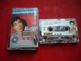 《陈小春全纪录》磁带,湖南金峰音像公司出品,N509号,磁带