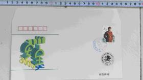 纪念封-沈阳铁路分局安全生产3000天纪念