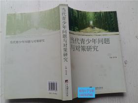 当代青少年问题与对策研究 高中建 主编 中央编译出版社 9787802116634 开本16
