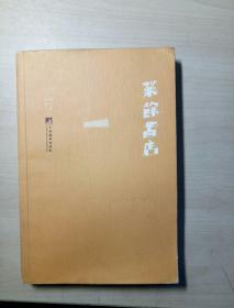 业余书店【签名本】