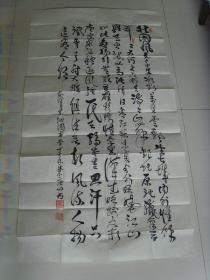 曹聪山:书法:毛泽东《沁园春 雪》(带原作邮寄信封及简介)