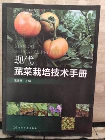 现代蔬菜栽培技术手册