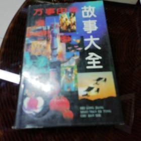 万事由来故事大全(1996年精装版本)