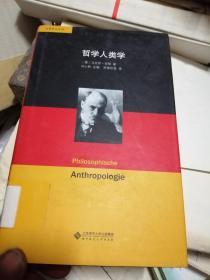 哲学人类学  馆藏
