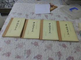 中国文学史.全4册