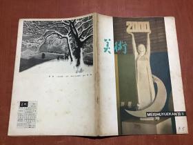 美术  1980年第1期