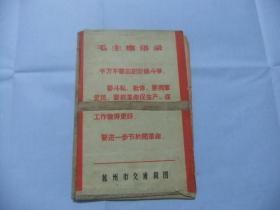 杭州市交通简图 浙江人民美术出版社 1969年带语录