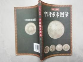 中国银币图录 2011年版