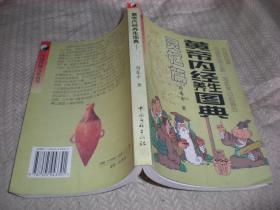 黄帝内经养生图典.灵枢篇 周春才 著 2004年1版1印  中国文联出版