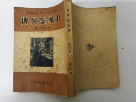 民国书 世界名人传记丛刊 科学家列传 金则人 译 世界书局(D6-05)