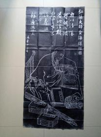 旧拓(弘法大师空海译经图)