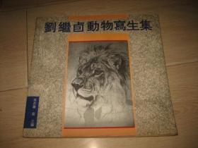 刘继卣动物写生集