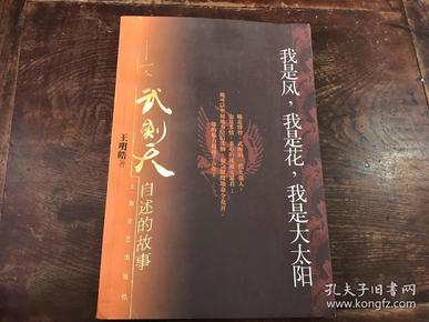 《我是风,我是花,我是大太阳:一个武则天自述的故事》作者王明皓签名版