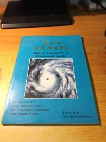风云一号气象卫星图集