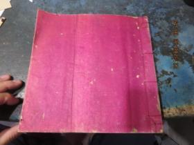 线装古籍1862   做假必备,民国空白账本《大吉祥》
