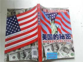 美国的秘密:美国资本集团玩弄世界经济的秘密 汤闯新 著 文汇出版社 9787807414995 开本16