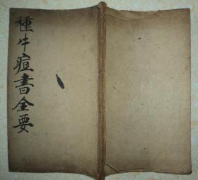 清代手抄本、【种牛痘书全要】、品好全一册、小楷精到、朱墨圈点、带图。