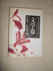 中日文化交流史大系(6)文学卷(严绍璗签赠本·精装本)