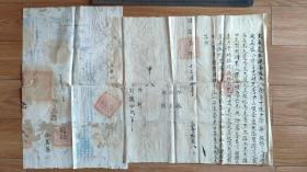 清代地契契约类-----清代同治9年直隶省永平府卢龙县