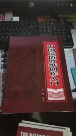 《中国民俗剪纸创作入门》-----稀缺高价书,仅印300册
