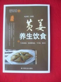 中国食文化丛书【黄姜养生饮食】