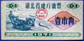 湖北省文革时期地方油票壹市两--文革食用油票甩卖--实拍--包真--罕见