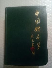 中国姓名学