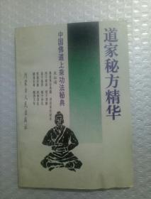 中国佛道上乘功法秘典:道家秘方精华 一版一印