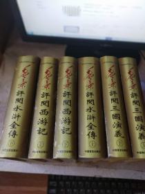 毛泽东评阅《西游记》、《三国演义》、《水浒全传》中国古典四大名著(六卷绣像本)