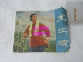 龙江颂——电影连环画册