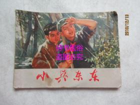 小兵东东——李德波,武新英,崔武年绘画