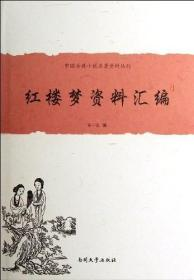 红楼梦资料汇编 (32开精装 全一册)