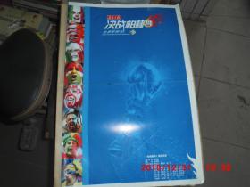 南方日报---2006世界杯特刊---决战柏林 (2006-06-07--2006-07-11)