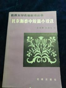 鎵樺皵鏂嘲涓煭绡囧皬璇撮�� 83骞翠竴鐗堜竴鍗�