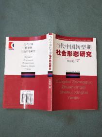当代中国转型期社会形态研究