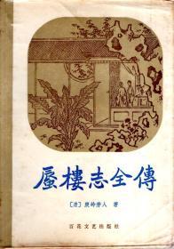 蜃楼志全传1987年1版1印