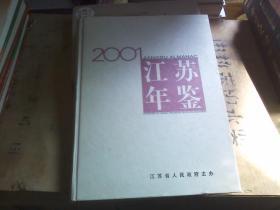 江苏年鉴 2001