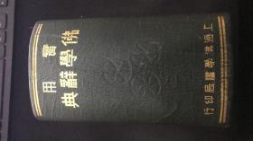 民国23年初版【实用佛学辞典】大32开精装本,全书2188页10.5厘米厚,上海佛学书局印行,品好