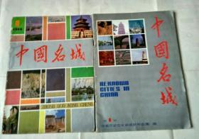 中国名城(试刊号)(创刊号)