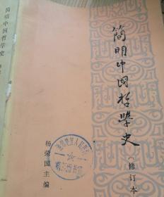 简明中国哲学史(修订本)人民出版社